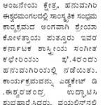 ಹನುಮಗಿರಿ: ಸಾಂಸ್ಕೃತಿಕ ಸಂಭ್ರಮ ಕಾರ್ಯಕ್ರಮ