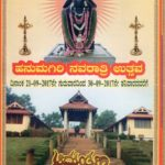 Hanumagiri Navarathri Festival