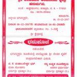 ಧನುಪೂಜೆ(16-12-2017 ರಿಂದ 14-01-2018ರವರೆಗೆ)