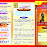 ಹನುಮಗಿರಿ ನವರಾತ್ರಿ ಉತ್ಸವ-2018ರ ಆಮಂತ್ರಣ