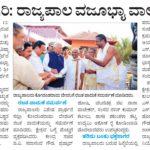 ಹನುಮಗಿರಿ: ರಾಜ್ಯಪಾಲ ವಜೂಭಾಯಿ ವಾಲಾ ಭೇಟಿ
