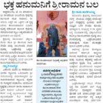 ಹನುಮಗಿರಿ ಕ್ಷೇತ್ರ: ಸ್ವಾಮಿ ನಿಷ್ಠ ಭಕ್ತ ಹನುಮನಿಗೆ ಶ್ರೀರಾಮನ ಬಲ