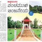 ಈಶ್ವರಮಂಗಲ ಪಂಚಮುಖಿ ಆಂಜನೇಯ